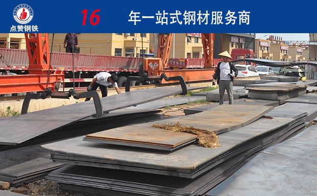 5mm钢板价格多少钱一平米 点赞钢铁 省钢贸50强企业
