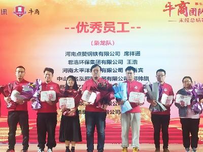 喜贺第七届牛商争霸河南战区荣登榜首