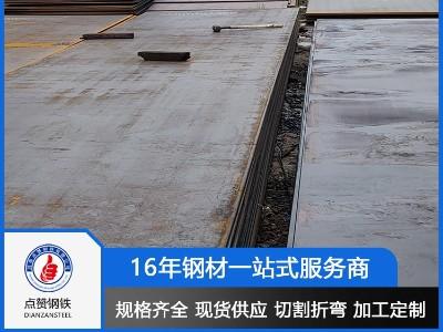 平顶山钢板批发市场在哪 点赞钢铁16年直供用户