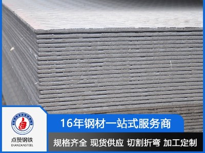 6mm厚花纹钢板多少钱一吨?点赞钢铁质优价廉