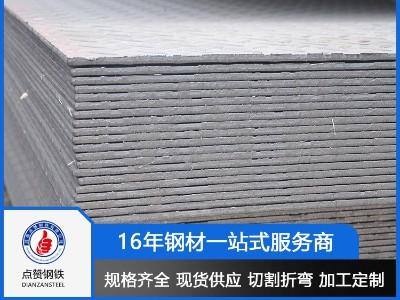 花纹钢板多少钱一吨?河南点赞钢铁有限公司为您免忧