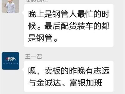 是什么让这家郑州钢板厂家,竟深夜灯火通明……