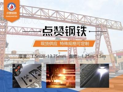 郑州钢板价格多少钱一吨 点赞钢铁 规格齐全低价出售