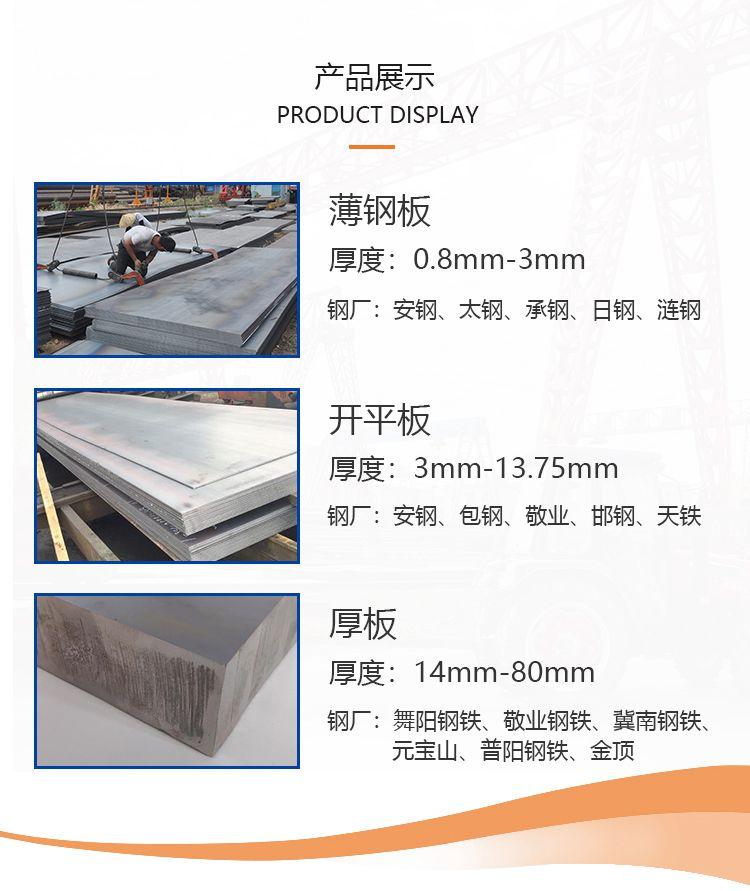 漯河钢板批发市场在哪 点赞钢铁 规格齐全现货供应