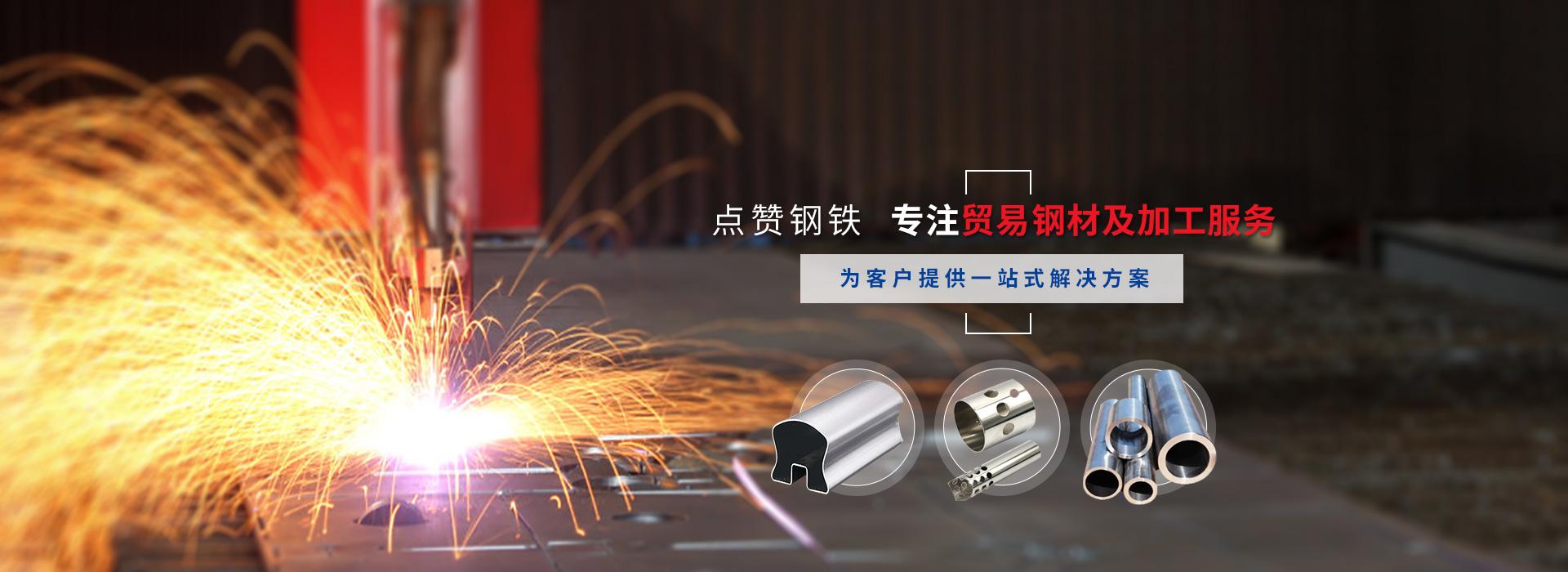 点赞钢铁,专注贸易钢材及加工服务