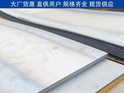 郑州钢板批发选点赞钢铁 大厂货源直供用户