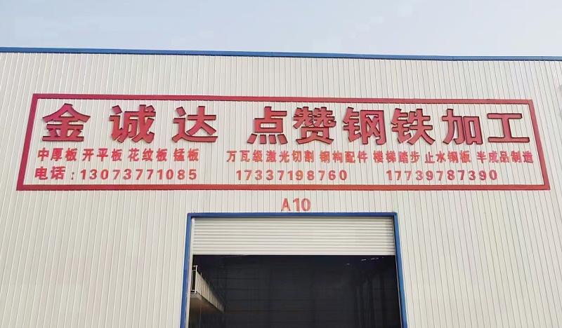 新紫金钢材市场