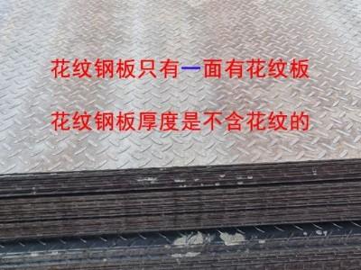 花纹钢板两面都有花纹吗 郑州花纹板经销商为您叙说