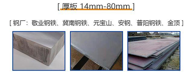 郑州钢板规格