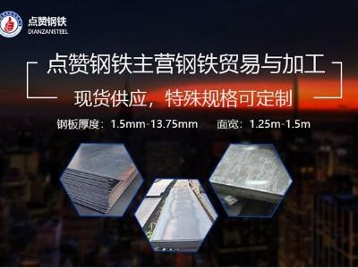 郑州钢板批发哪家好 点赞钢铁 16年实力工厂