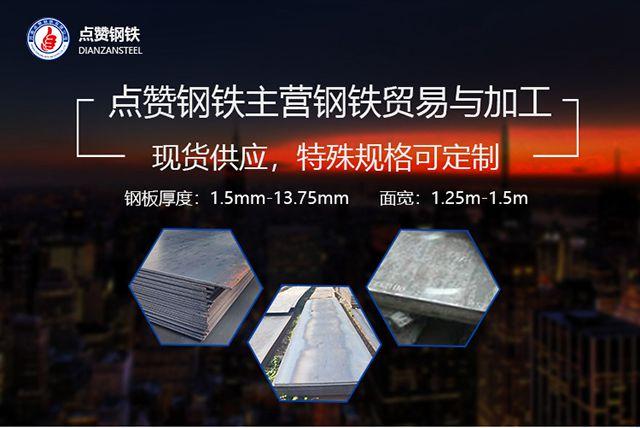 濮阳钢板经销电话选点赞钢铁 一站式销售加工