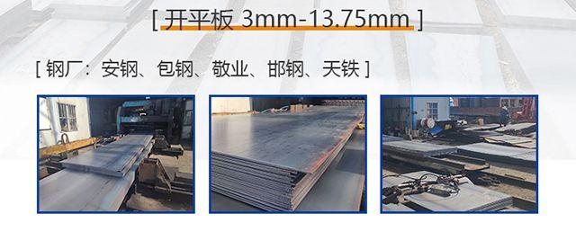 郑州钢板尺寸