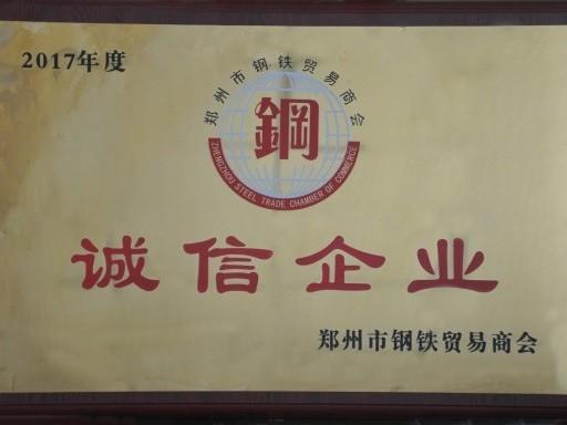 钢铁是一家 诚信靠大家——郑州钢板厂家