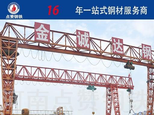 春节前最后一周,郑州钢材市场现状如何
