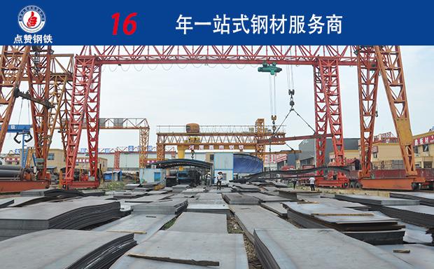 南阳钢板批发市场在哪 点赞钢铁 16年一站式钢材服务商