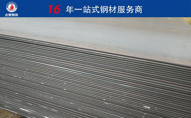 郑州钢板哪家好 点赞钢铁 磅准价格低 开票及时