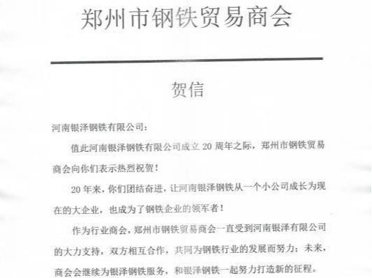 郑州钢板厂家点赞钢铁 恭祝银泽钢铁成立20周年