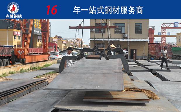 郑州钢板加工哪家好 点赞钢铁16年专注钢板加工切割