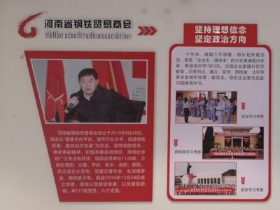 热烈庆祝河南省钢铁贸易商会秘书处乔迁河南新亚大厦