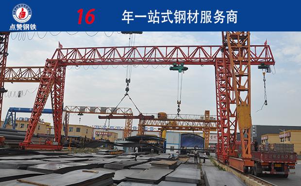 郑州钢板加工费用多少钱 点赞钢铁 一站式经营