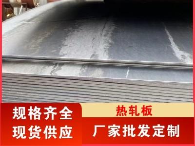 原料及期钢提振 洛阳钢板多少钱一吨