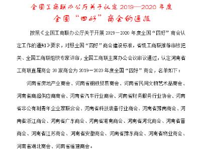 """金诚达供应链管理有限公司贺河南钢铁贸易商会成为全国""""四好商会"""""""