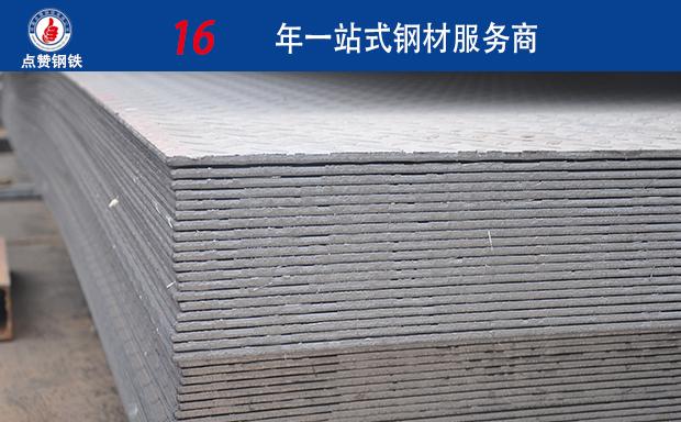 6mm厚花纹钢板多少钱一吨