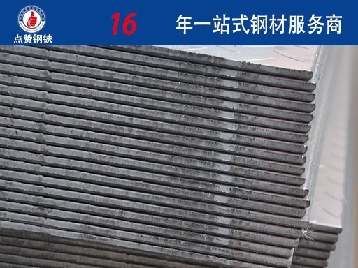 郑州钢板多少钱 网上怎么选择钢板厂家比较划算