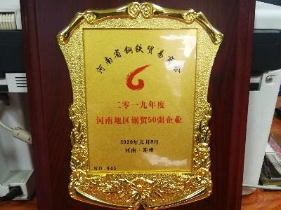 郑州钢材市场的又一50强企业 一睹它的风采