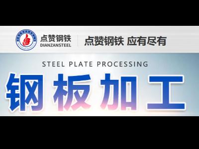 郑州钢板加工哪家好 点赞钢铁加工费用低于同行