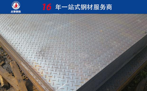 郑州花纹钢铁厂家