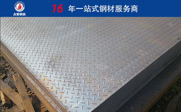 濮阳花纹钢板
