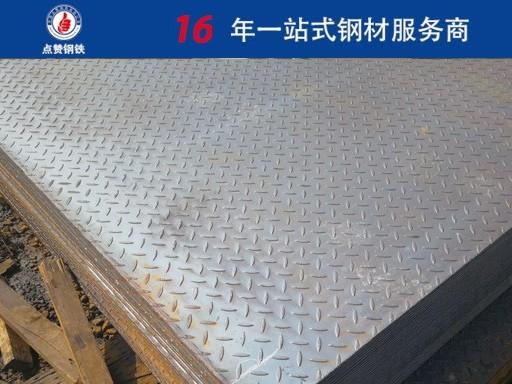 铺路【花纹钢板】还能这么选 郑州钢板厂家:涨姿势了