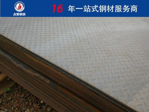 5毫米花纹钢板哪家好 郑州工程给你支招