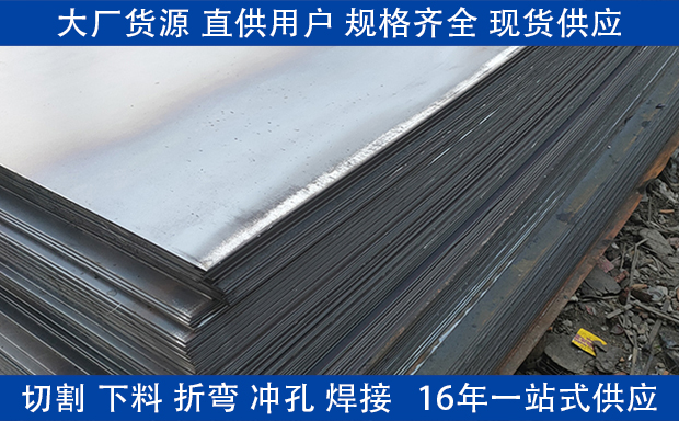 河南钢板价格多少钱一吨 点赞钢铁大厂货源低价出售