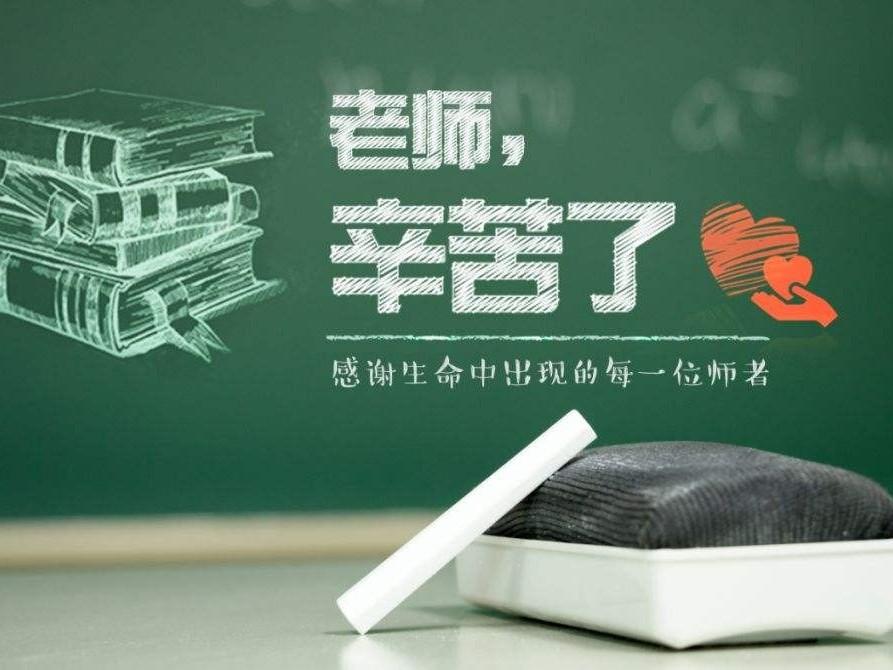 献给无私奉献的老师们,郑州钢板厂祝老师们教师节快乐-点赞钢铁