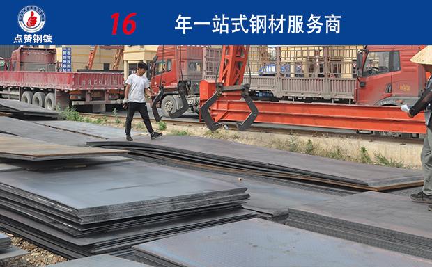 安阳钢板经销选点赞钢铁 16年服务15600多客户