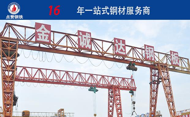 邯郸钢板批发哪家好 点赞钢铁 省钢贸50强企业
