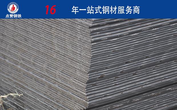 郑州钢材市场价格 点赞钢铁 16年钢材一站式采购基地