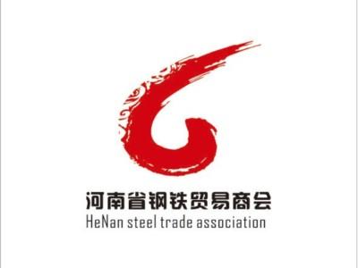 恭贺郑州万鑫钢铁(金诚达钢板)荣胜河南省钢贸商会常务副会长单位
