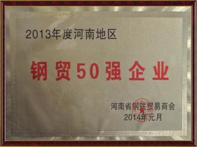 河南地区钢贸50强企业证书