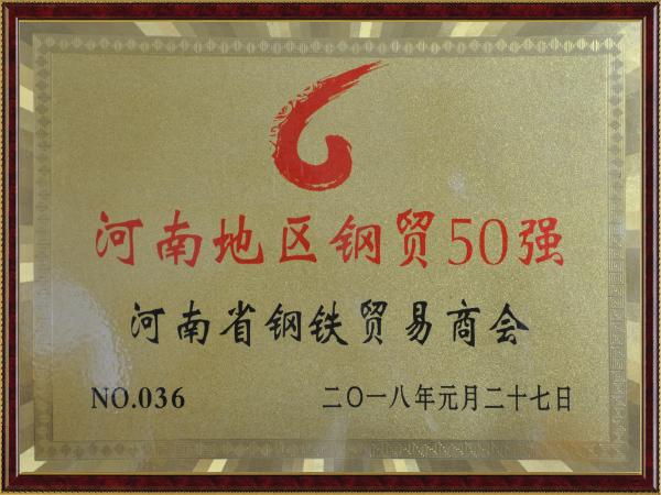 河南地区钢贸50强证书