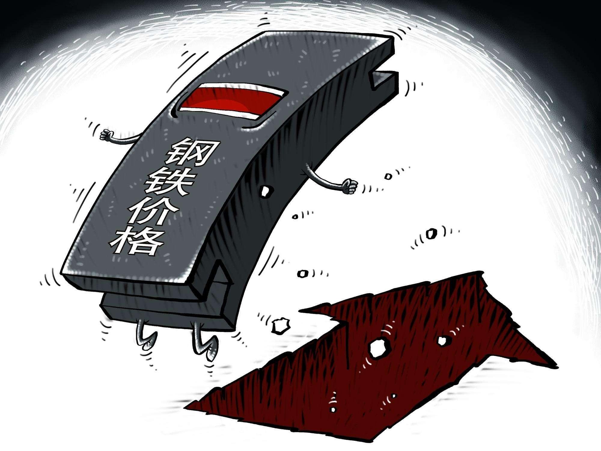 预计今日钢继板价格续看涨——点赞钢铁