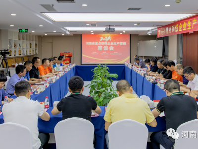 中国钢铁工业协会秘书长屈秀丽一行赴河南调研