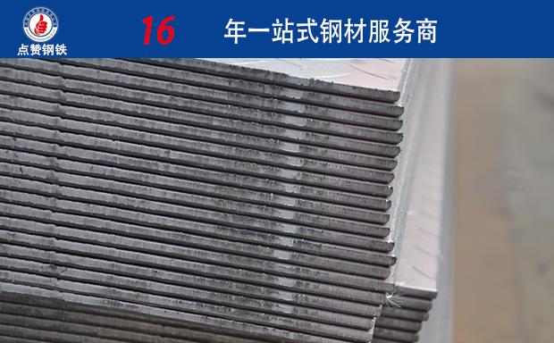 花纹板价格多少钱一吨 点赞钢铁 16年服务15895个客户