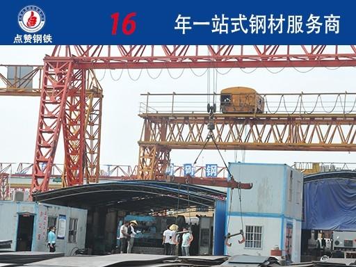 郑州钢板销售哪家好 点赞钢铁 连续10年省钢贸50强企业