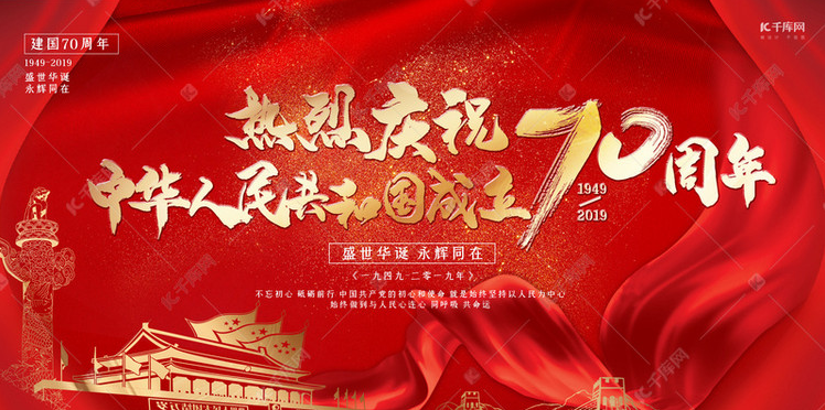 郑州点赞钢板经销商两日游,为祖国70周年华诞喝彩