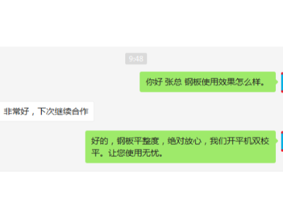 如何让客户下次再合作 郑州开平板厂家这样做