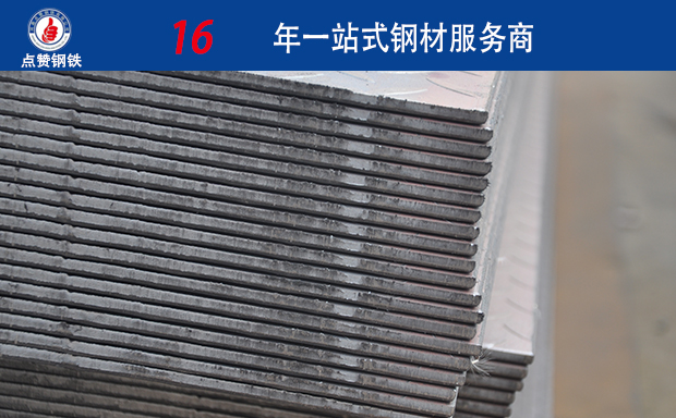 河南花纹钢板哪家好 点赞钢铁 厂家直供减少中间利润