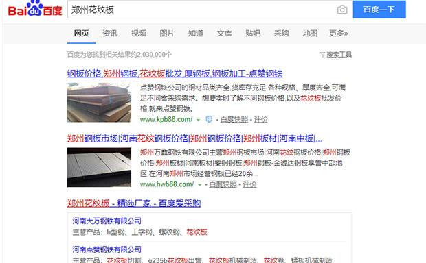 郑州钢板经销商不会告诉你 钢板批发要这样选